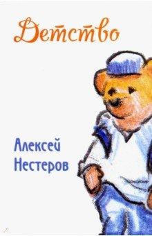 Купить Детство, Примула, Сказки отечественных писателей