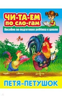 Петя-Петушок