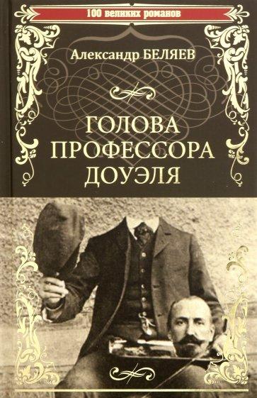 Голова профессора Доуэля. Властелин мира, Беляев Александр Романович