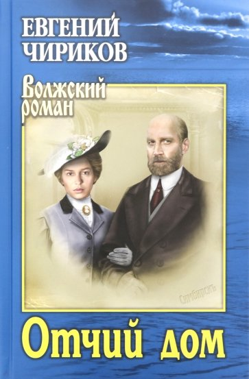 Отчий дом, Чириков Евгений Николаевич