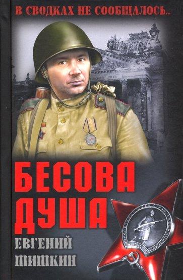 Бесова душа, Шишкин Евгений Васильевич