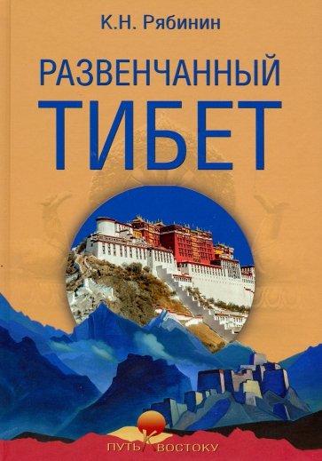 Развенчанный Тибет, К. Н. Рябинин