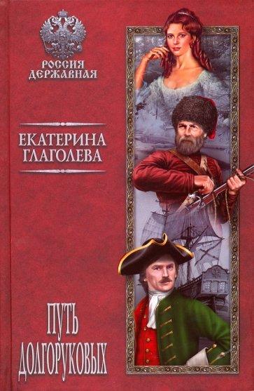 Путь Долгоруковых, Глаголева Екатерина Владимировна