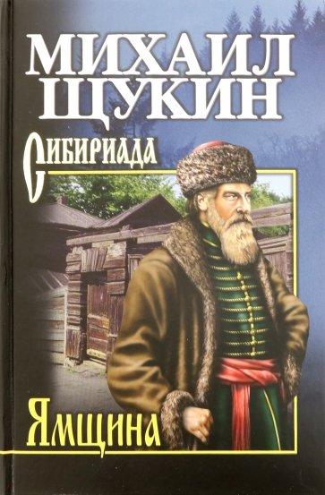 Ямщина, Щукин Михаил Николаевич