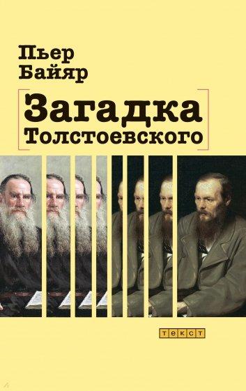 Загадка Толстоевского, Байяр Пьер