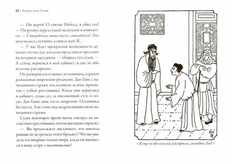 Иллюстрация 1 из 3 для Обезьяна и тигр - Роберт Гулик   Лабиринт - книги. Источник: Лабиринт