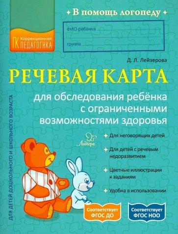 Речевая карта для обслед.ребенка с огранич.возможн, Лейзерова Д.