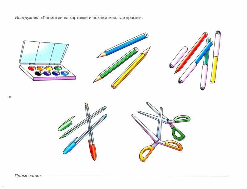 Иллюстрация 1 из 4 для Речевая карта для обследования ребёнка с ограниченными возможностями здоровья. ФГОС - Дана Лейзерова | Лабиринт - книги. Источник: Лабиринт