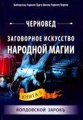 Заговорное искусство народной магии. Книга 5