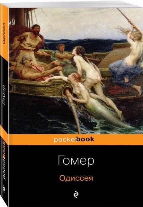 Иллюстрация 1 из 2 для Одиссея - Гомер | Лабиринт - книги. Источник: Лабиринт