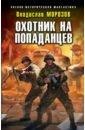 Охотник на попаданцев, Морозов Владислав Юрьевич