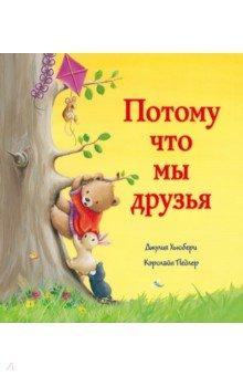 Купить Потому мы что мы друзья, Абрис/ОЛМА, Сказки и истории для малышей