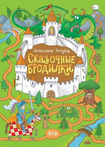 Сказочные бродилки, Голубев Александр Юрьевич
