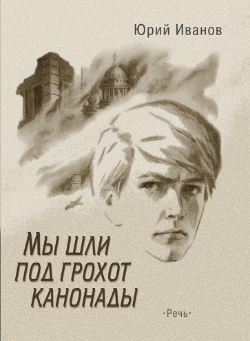 Мы шли под грохот канонады, Иванов Юрий Николаевич