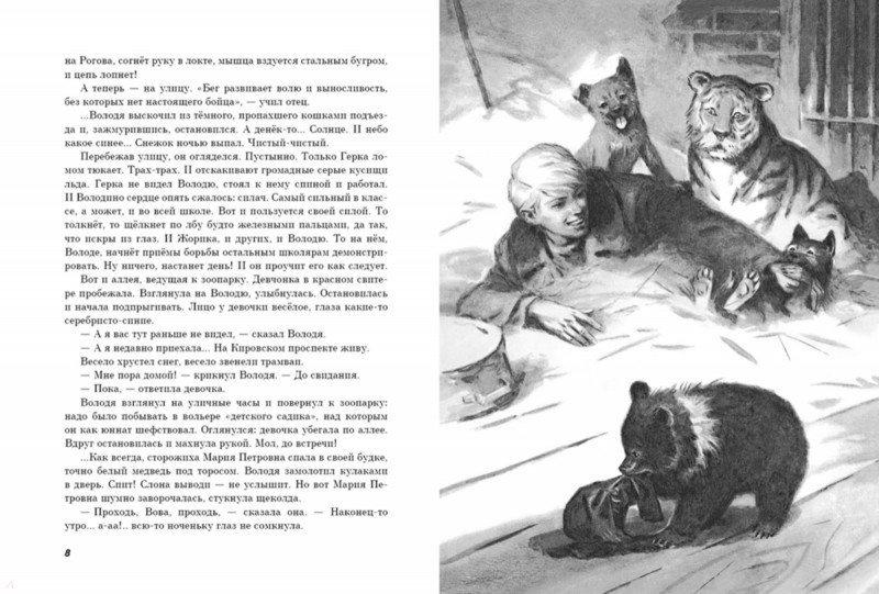 Иллюстрация 1 из 6 для Мы шли под грохот канонады - Юрий Иванов | Лабиринт - книги. Источник: Лабиринт