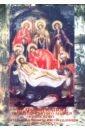 Обложка Великий Канон. Творение Святого Андрея Критского