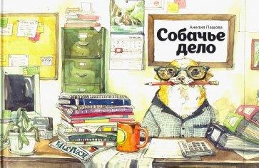 Собачье дело, Анелия Пашова