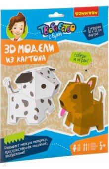 """Набор """"3D модели из картона. Собачки"""" (ВВ3362)"""