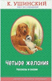Ушинский Константин Дмитриевич. Четыре желания. Рассказы и сказки