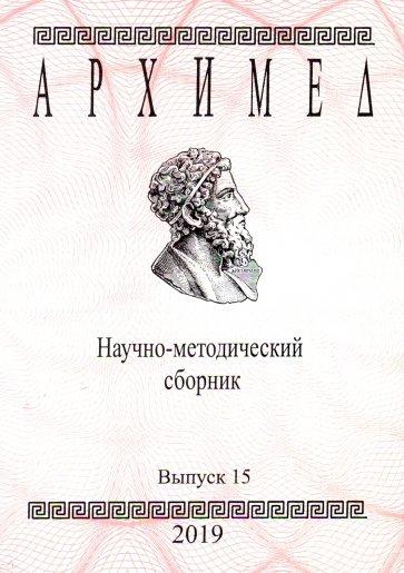 Архимед.Научно-методический сборник. №15