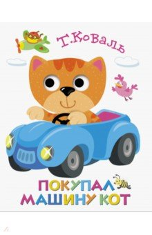 Купить Книжка с глазками. Покупал машину кот, Стрекоза, Отечественная поэзия для детей