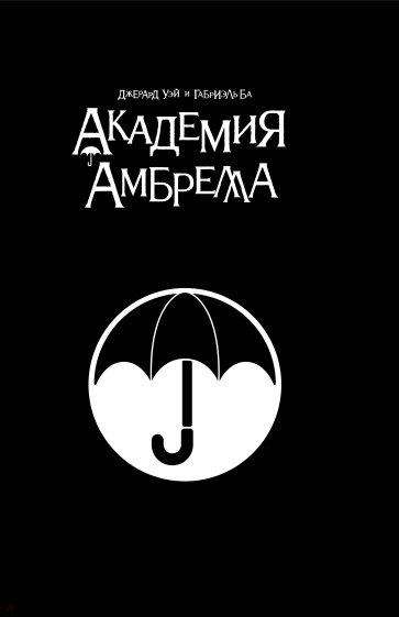 Академия Амбрелла. Black Edition, Уэй Джерард