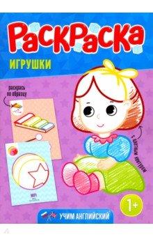 Купить Раскраска для малышей Игрушки , Геодом, Раскраски