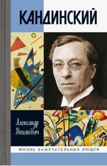 Якимович Александр Клавдианович. Кандинский