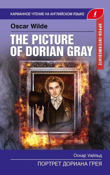 Портрет Дориана Грея. Upper-Intermediate, Уайльд Оскар