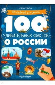 Купить 100 удивительных фактов о России, Феникс-Премьер, История