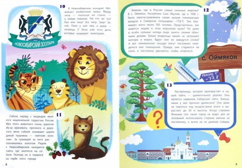 Иллюстрация 1 из 7 для 100 удивительных фактов о России - Елена Ульева | Лабиринт - книги. Источник: Лабиринт