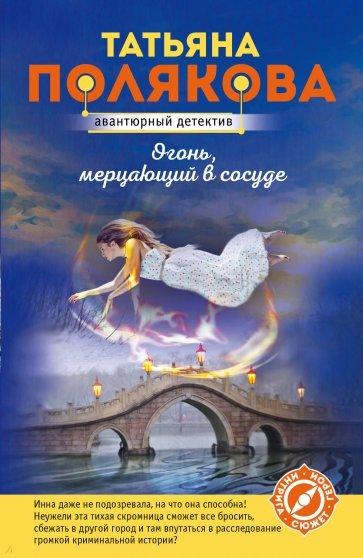 Огонь, мерцающий в сосуде, Полякова Татьяна Викторовна