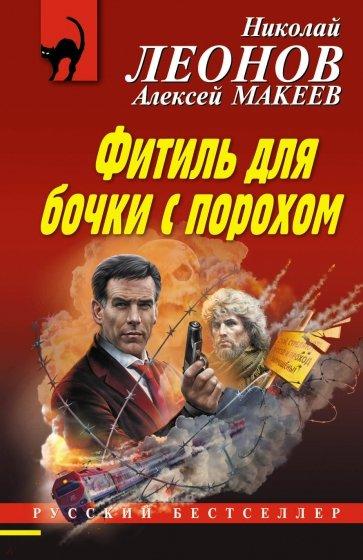 Фитиль для бочки с порохом, Леонов Николай Иванович