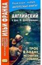 Обложка Английс с Джеромом К.Трое в лодке, не считая собак