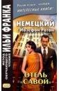 Обложка Немецкий с Йозефом Ротом. Отель Савой