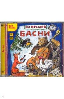Купить Басни (CDmp3), 1С, Отечественная литература для детей