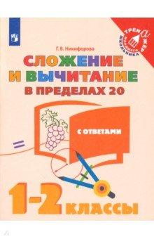 Сложение и вычитание в пределах 20. 1-2 классы. Учебное пособие. ФГОС