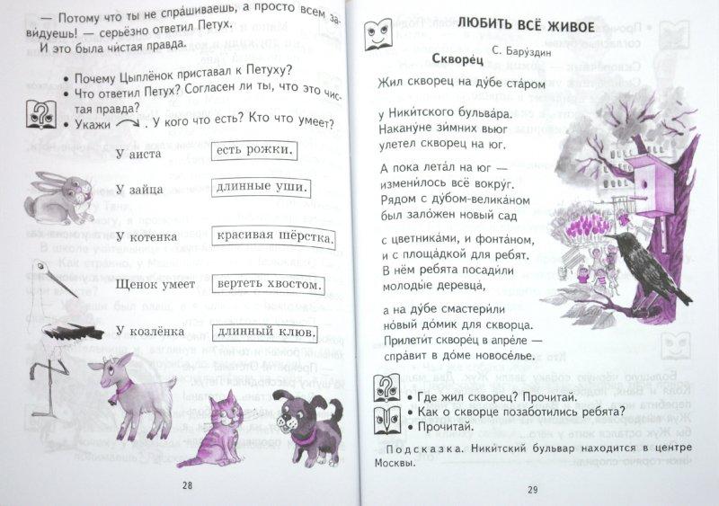 Иллюстрация 1 из 11 для Я читаю: Учебное пособие по литературному чтению для 1 класса - Любовь Ефросинина | Лабиринт - книги. Источник: Лабиринт