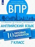 ВПР. Английский язык. 7 класс. 10 вариантов
