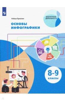 Основы инфографики. 8-9 классы. Учебное пособие. ФГОС