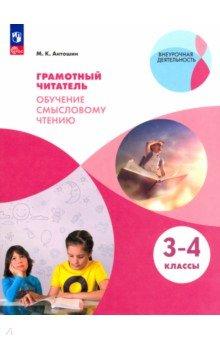 Грамотный читатель. Обучение смысловому чтению. 3-4 классы. Учебное пособие. ФГОС