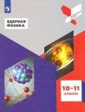 Ядерная физика. 10-11 классы. Учебное пособие