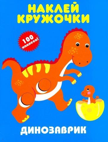 Динозаврик. Наклей кружочки