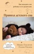 Правила детского сна. Как наладить сон ребенку и его родителям