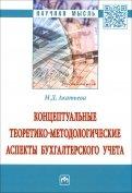 Концептуальные теоретико-методологические аспекты бухгалтерского учета