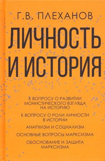 Личность и история, Плеханов Г.В.