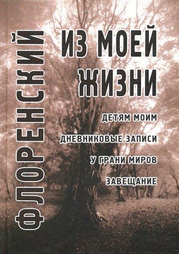 Из моей жизни, Флоренский П.