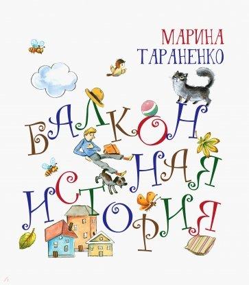 Балконная история (с автографом), Тараненко Марина