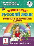 Русский язык. 1 класс. Полезные и увлекательные задания