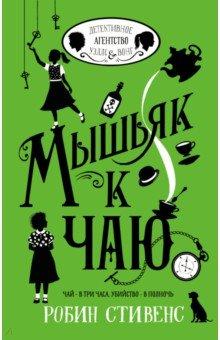 Купить Мышьяк к чаю, АСТ, Приключения. Детективы